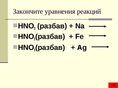 Закончите уравнения реакций HNO3 (разбав) + Na HNO3(разбав) + Fe HNO3(разбав)...