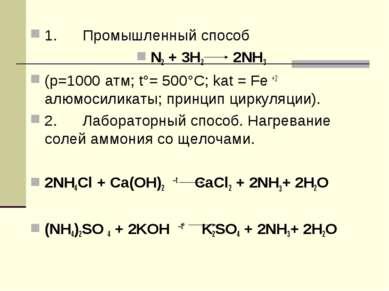 1. Промышленный способ N2 + 3H2 2NH3 (p=1000 атм; t°= 500°C; kat = Fe +2 алюм...