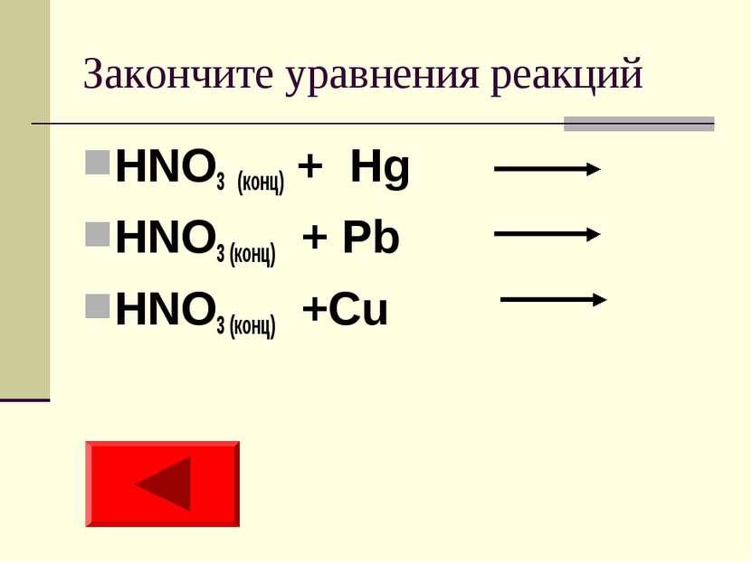 Закончите уравнения реакций HNO3 (конц) + Hg HNO3 (конц) + Pb HNO3 (конц) +Cu