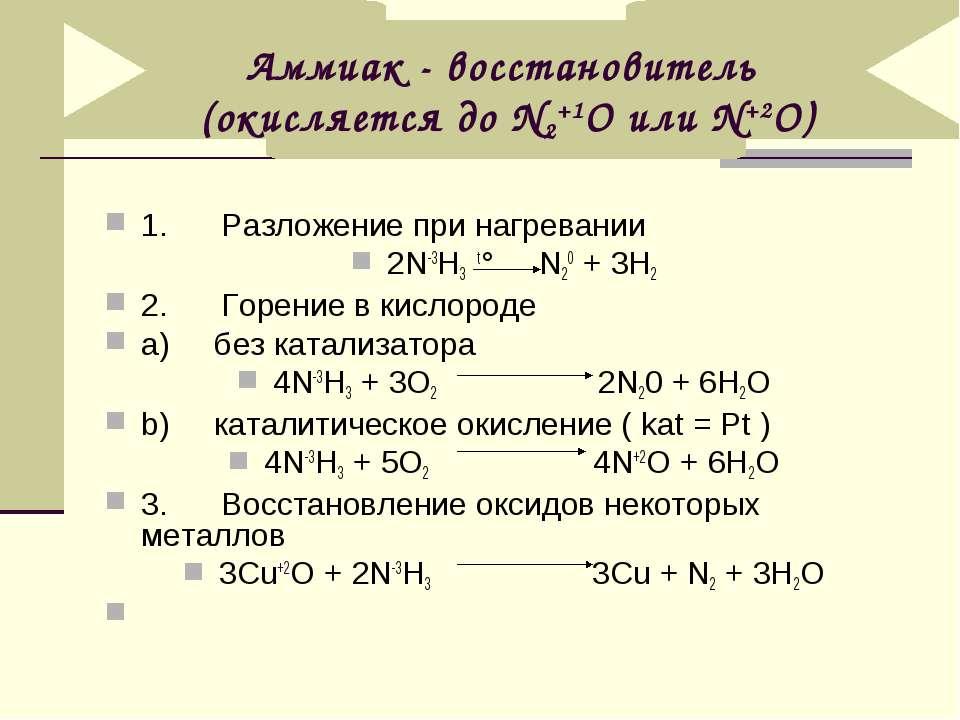 1. Разложение при нагревании 2N-3H3 t° N20 + 3H2 2. Горение в кислороде a) бе...