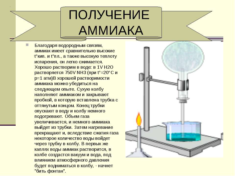 Благодаря водородным связям, аммиак имеет сравнительно высокие t°кип. и t°пл....