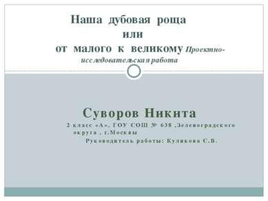 Суворов Никита 2 класс «А», ГОУ СОШ № 638 ,Зеленоградского округа , г.Москвы ...