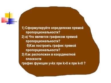 1)Сформулируйте определение прямой пропорциональности? 2) а)Что является гр...