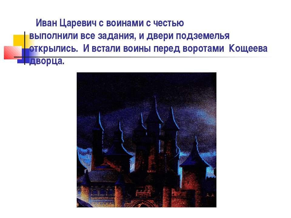 Иван Царевич с воинами с честью выполнили все задания, и двери подземелья отк...