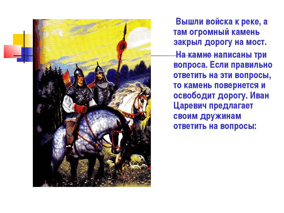 Вышли войска к реке, а там огромный камень закрыл дорогу на мост. На камне на...