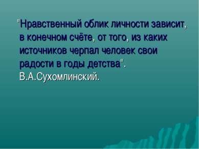 """""""Нравственный облик личности зависит, в конечном счёте, от того, из каких ист..."""