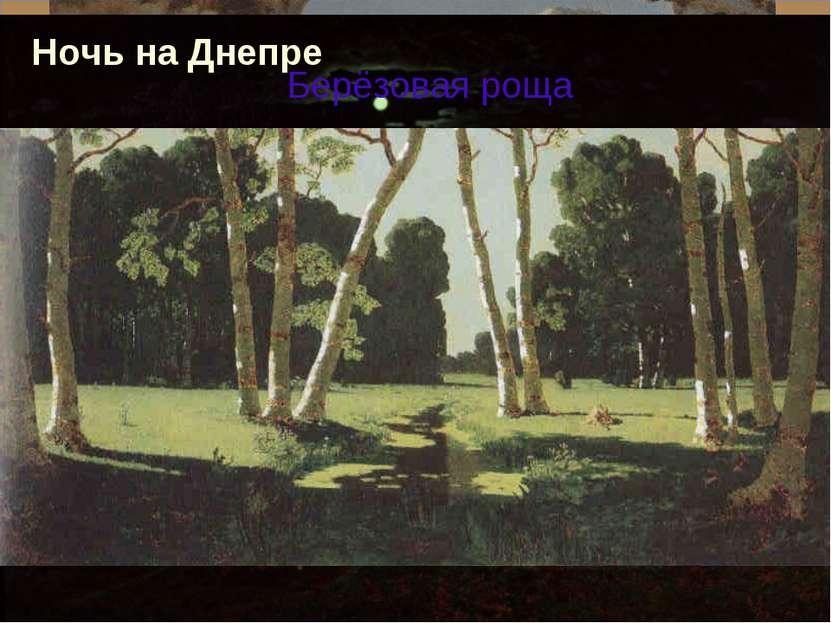 Архип Иванович Куинджи Солнечные пятна на инее Ночь на Днепре Берёзовая роща