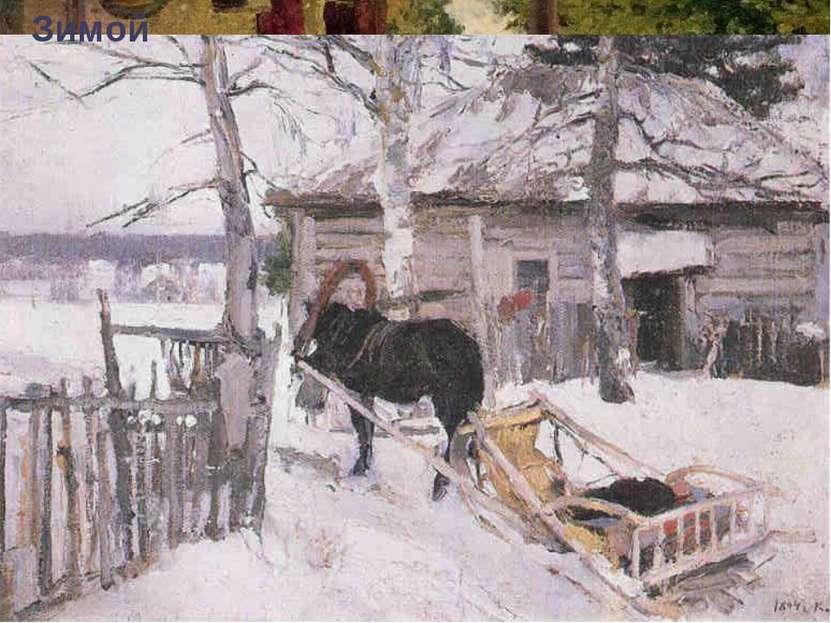 Константин Алексеевич Коровин За чайным столом Зимой
