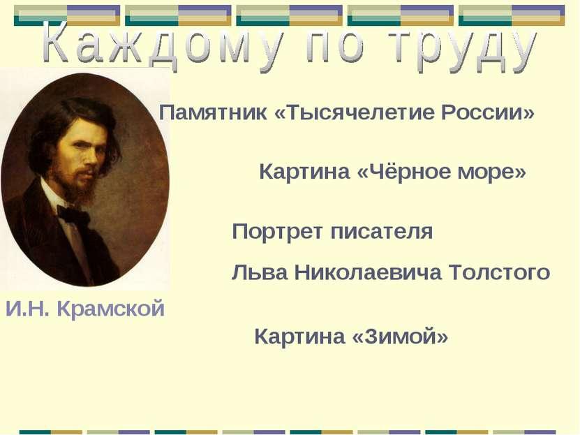 И.Н. Крамской Картина «Зимой» Картина «Чёрное море» Портрет писателя Льва Ник...