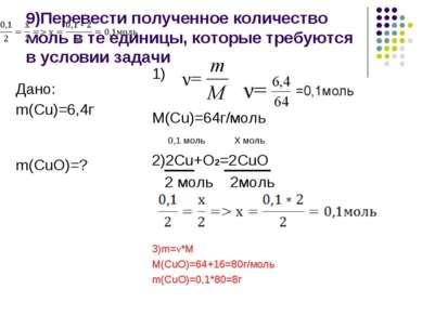 9)Перевести полученное количество моль в те единицы, которые требуются в усло...