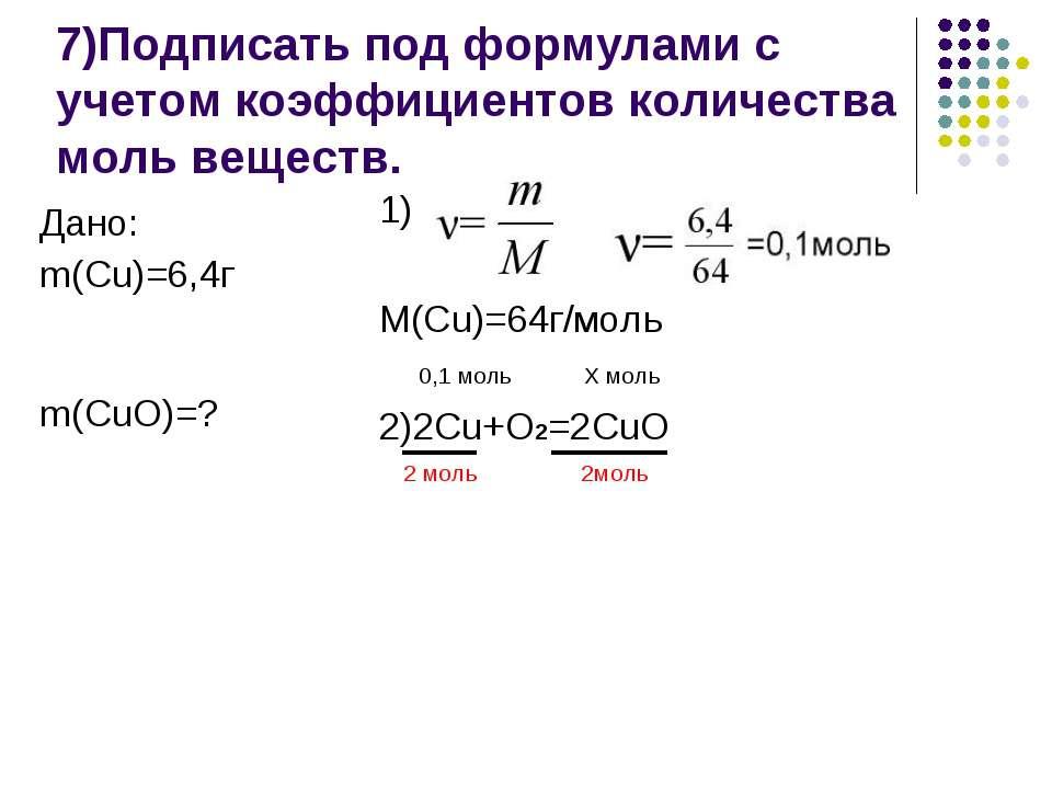 7)Подписать под формулами с учетом коэффициентов количества моль веществ. 1) ...