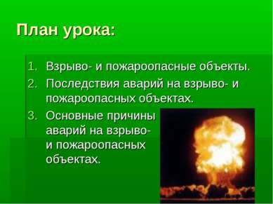 План урока: Взрыво- и пожароопасные объекты. Последствия аварий на взрыво- и ...