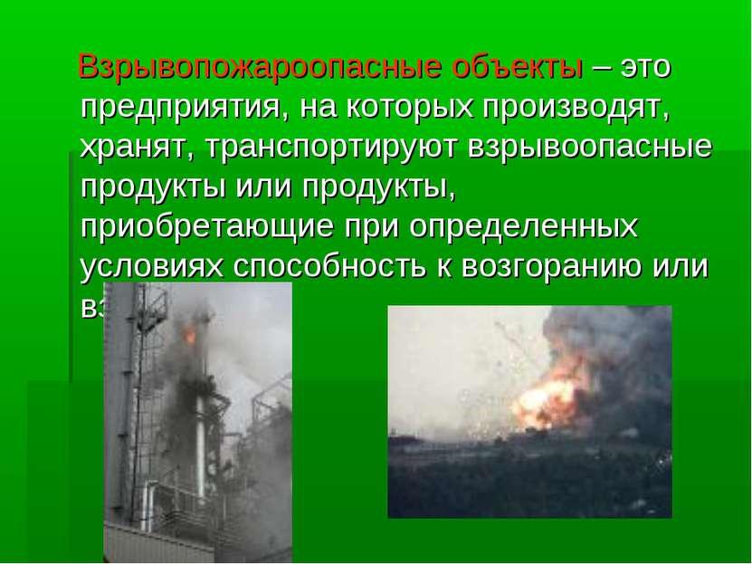 Взрывопожароопасные объекты – это предприятия, на которых производят, хранят,...