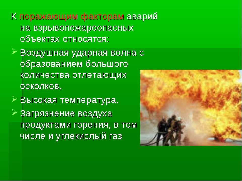 К поражающим факторам аварий на взрывопожароопасных объектах относятся: Возду...