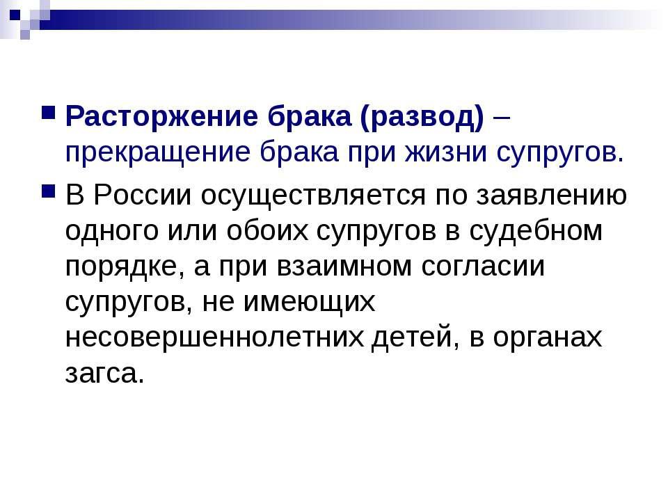 Расторжение брака (развод) – прекращение брака при жизни супругов. В России о...