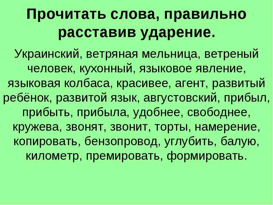 Прочитать слова, правильно расставив ударение. Украинский, ветряная мельница,...