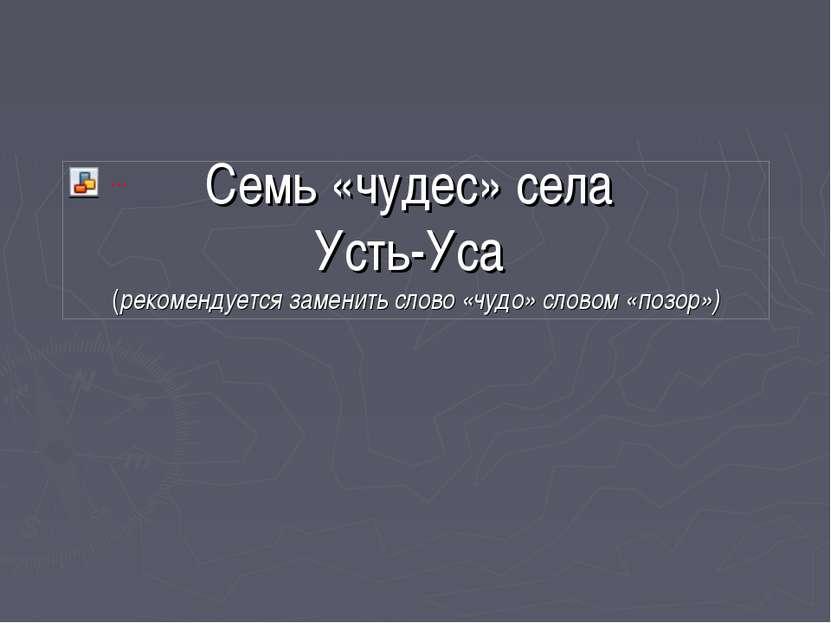 Семь «чудес» села Усть-Уса (рекомендуется заменить слово «чудо» словом «позор»)