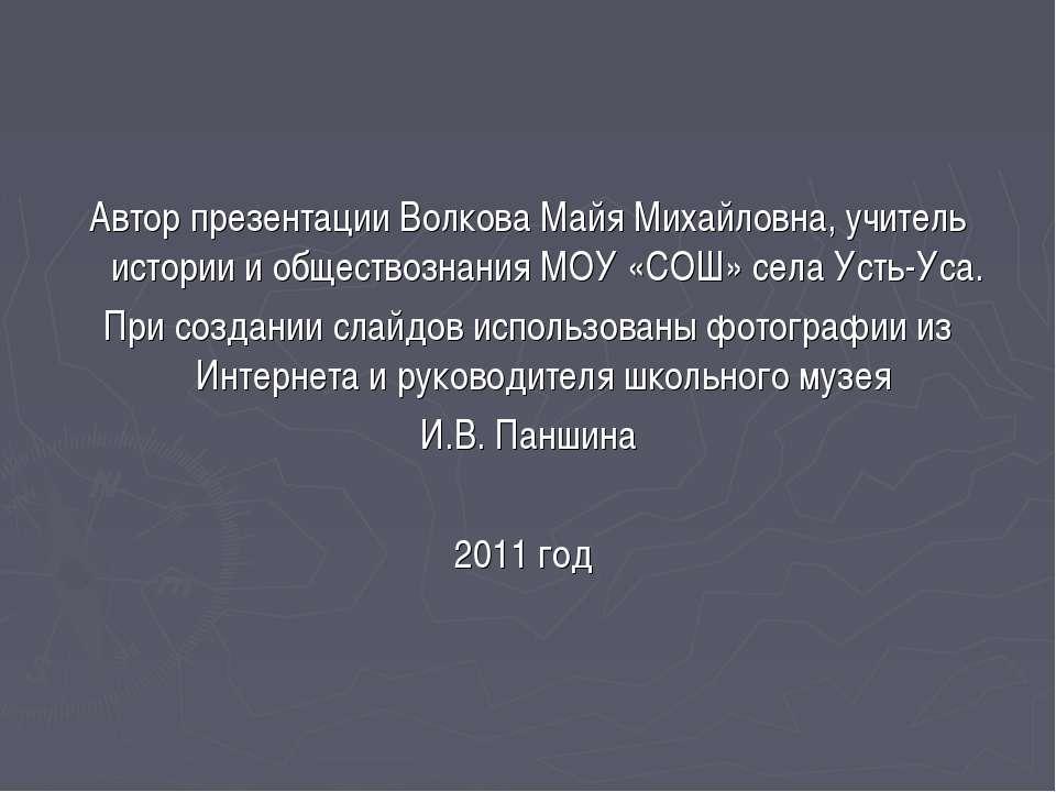 Автор презентации Волкова Майя Михайловна, учитель истории и обществознания М...