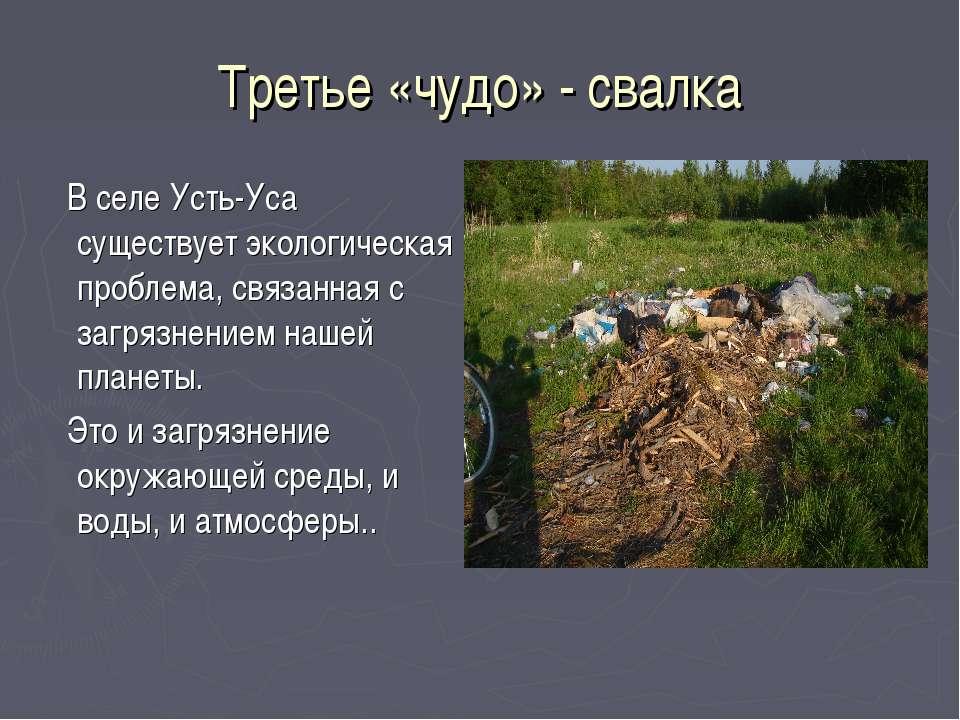 Третье «чудо» - свалка В селе Усть-Уса существует экологическая проблема, свя...