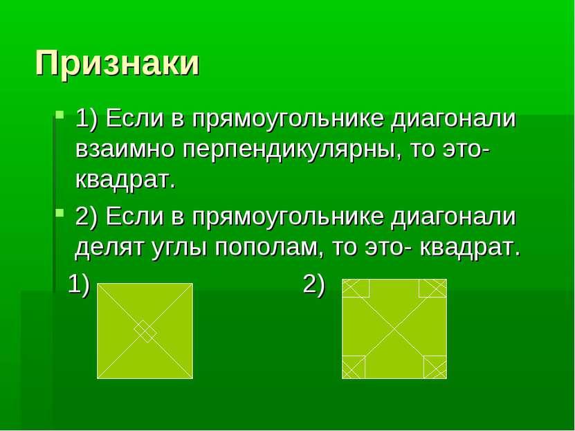 Признаки 1) Если в прямоугольнике диагонали взаимно перпендикулярны, то это- ...