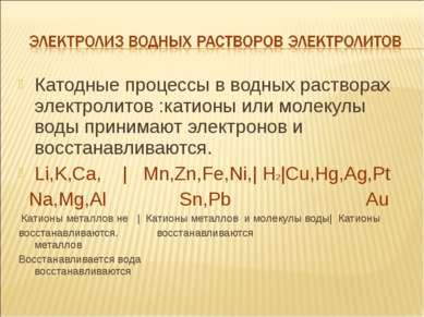 Катодные процессы в водных растворах электролитов :катионы или молекулы воды ...