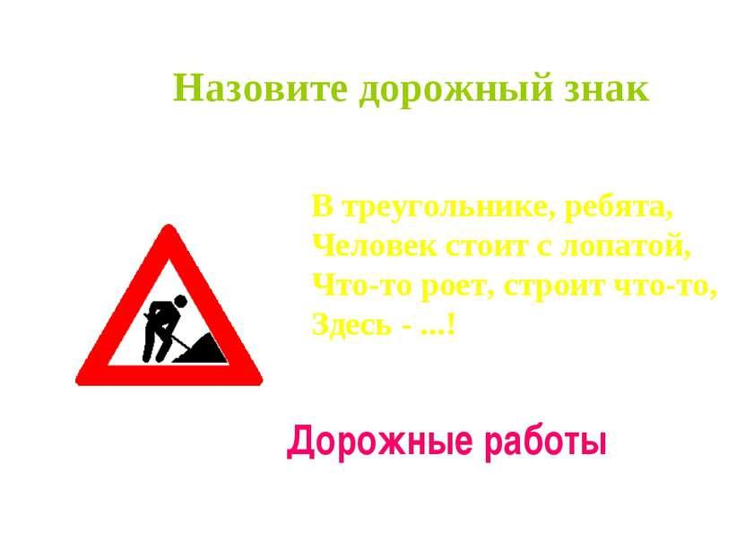 Назовите дорожный знак В треугольнике, ребята, Человек стоит с лопатой, Что-т...