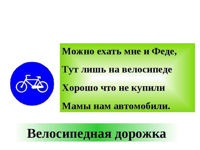 Можно ехать мне и Феде, Тут лишь на велосипеде Хорошо что не купили Мамы нам ...