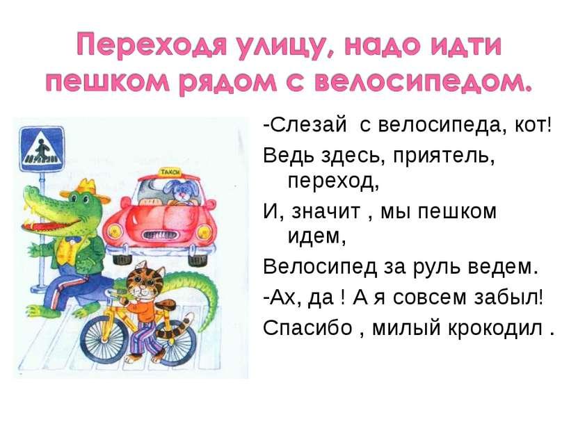 -Слезай с велосипеда, кот! Ведь здесь, приятель, переход, И, значит , мы пешк...