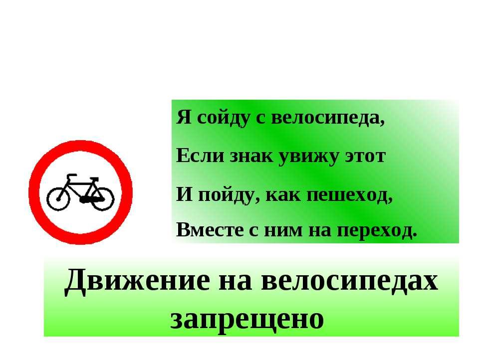 Я сойду с велосипеда, Если знак увижу этот И пойду, как пешеход, Вместе с ним...