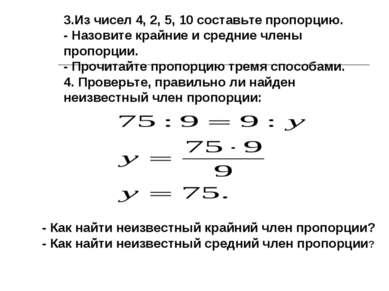 3.Из чисел 4, 2, 5, 10 составьте пропорцию. - Назовите крайние и средние член...