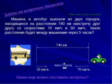 Машина и автобус выехали из двух городов, находящихся на расстоянии 740 км н...