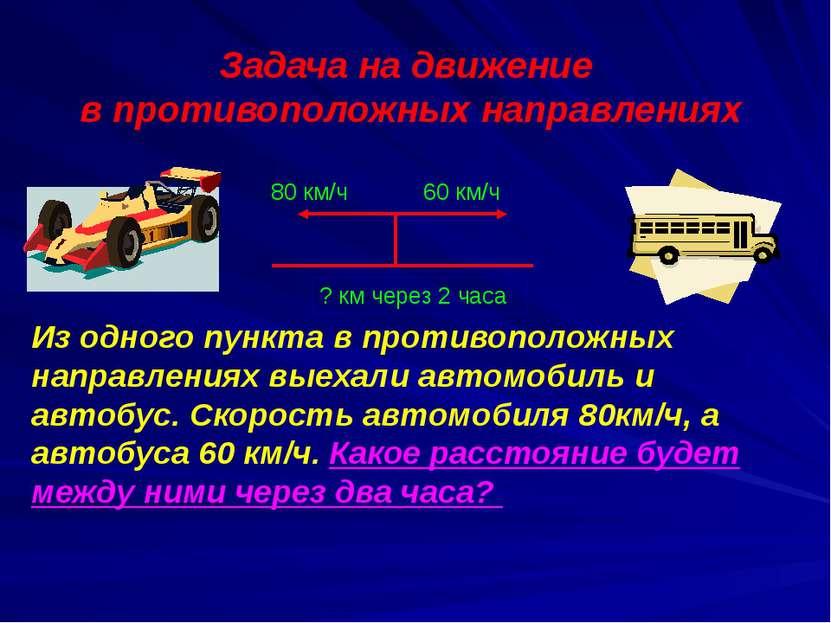 Задача на движение в противоположных направлениях 80 км/ч 60 км/ч Из одного п...