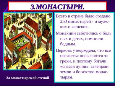 Монахи давали обет-отказы-вались от имущества и се-мьи.Они подчинялись аббату...