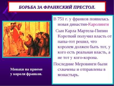 БОРЬБА ЗА ФРАНКСКИЙ ПРЕСТОЛ. В 751 г. у франков появилась новая династия-Каро...