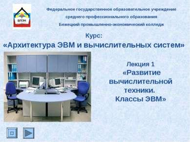 Курс: «Архитектура ЭВМ и вычислительных систем» Федеральное государственное о...
