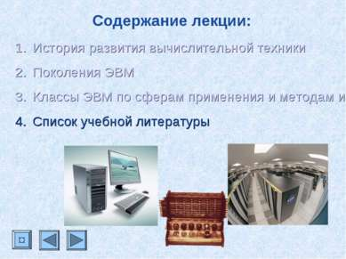 Содержание лекции: История развития вычислительной техники Поколения ЭВМ Клас...