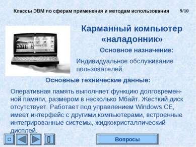 Карманный компьютер «наладонник» Основное назначение: Индивидуальное обслужив...