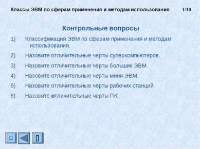 Контрольные вопросы Классификация ЭВМ по сферам применения и методам использо...
