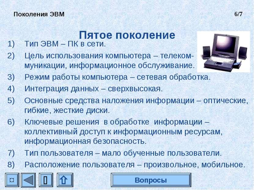 Пятое поколение Тип ЭВМ – ПК в сети. Цель использования компьютера – телеком-...