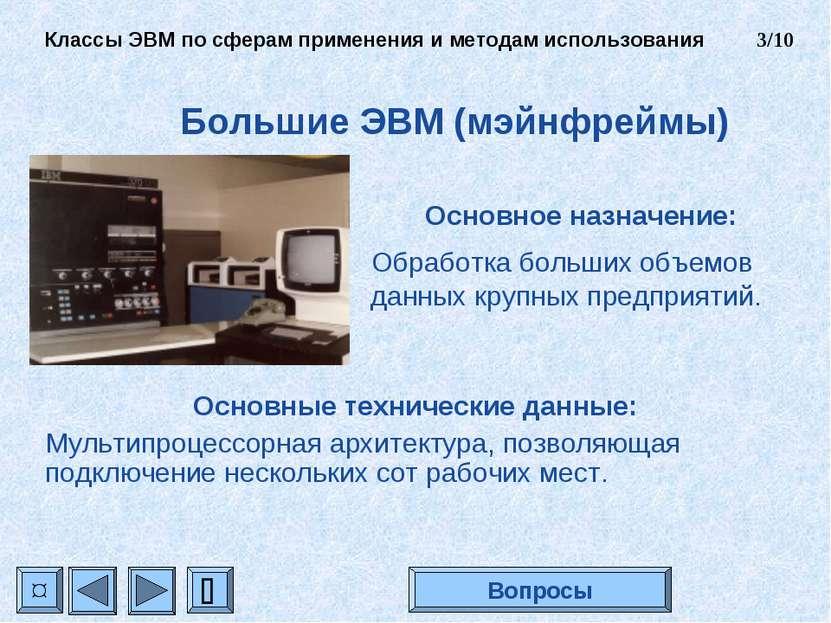 Большие ЭВМ (мэйнфреймы) Основное назначение: Обработка больших объемов данны...
