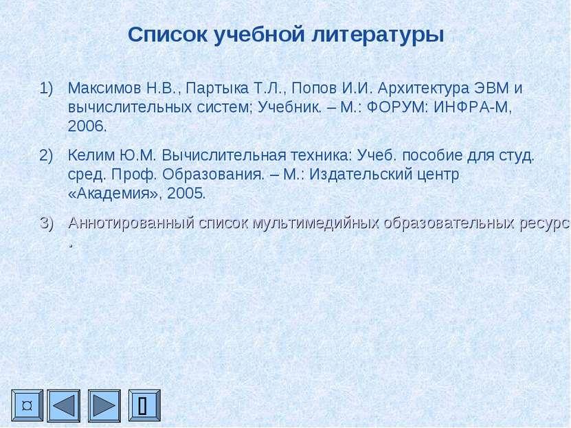 Список учебной литературы Максимов Н.В., Партыка Т.Л., Попов И.И. Архитектура...