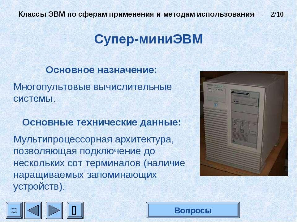 Супер-миниЭВМ Основное назначение: Многопультовые вычислительные системы. Осн...