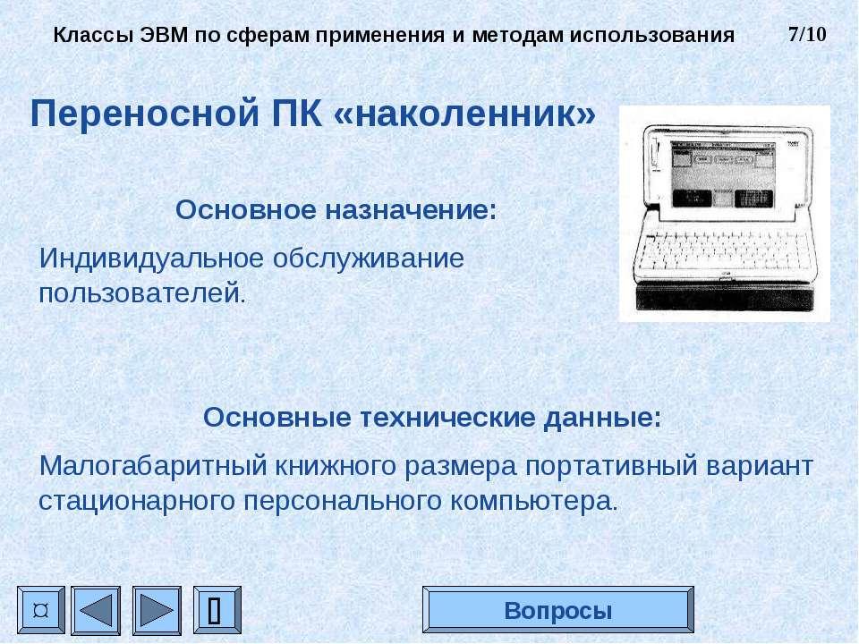 Переносной ПК «наколенник» Основное назначение: Индивидуальное обслуживание п...
