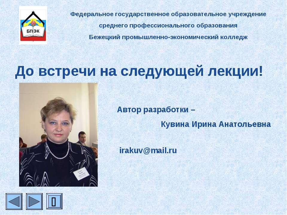 Автор разработки – Кувина Ирина Анатольевна Федеральное государственное образ...