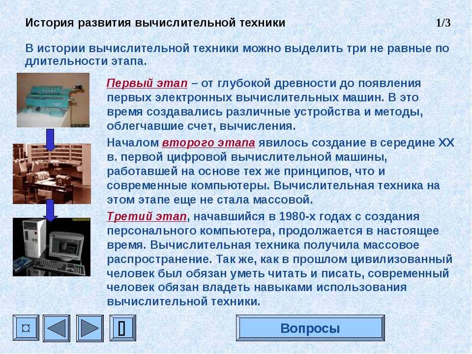 Первый этап – от глубокой древности до появления первых электронных вычислите...