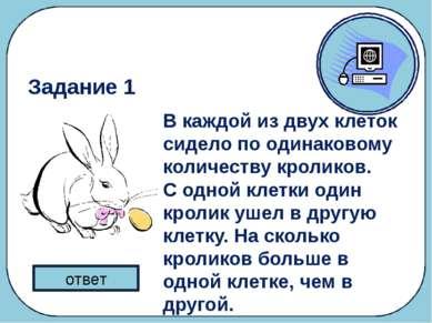 Разминка В каждой из двух клеток сидело по одинаковому количеству кроликов. С...