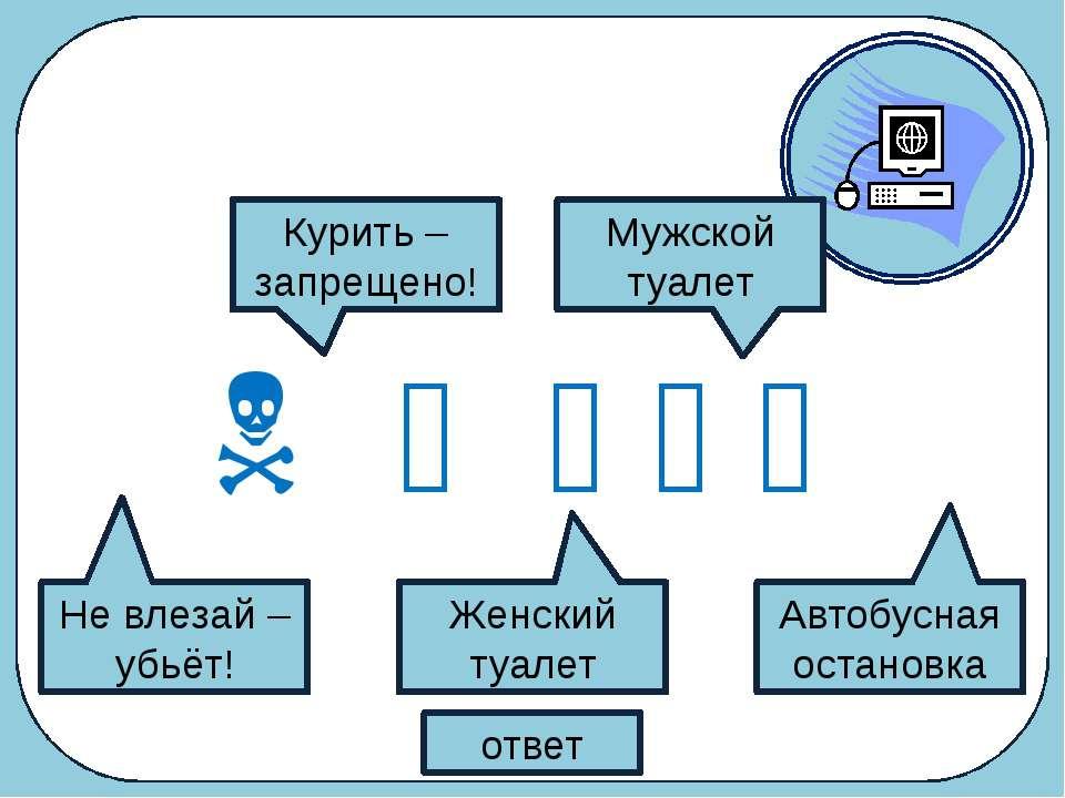 Что обозначают следующие символы? ответ Не влезай – убьёт! Курить – запрещено...