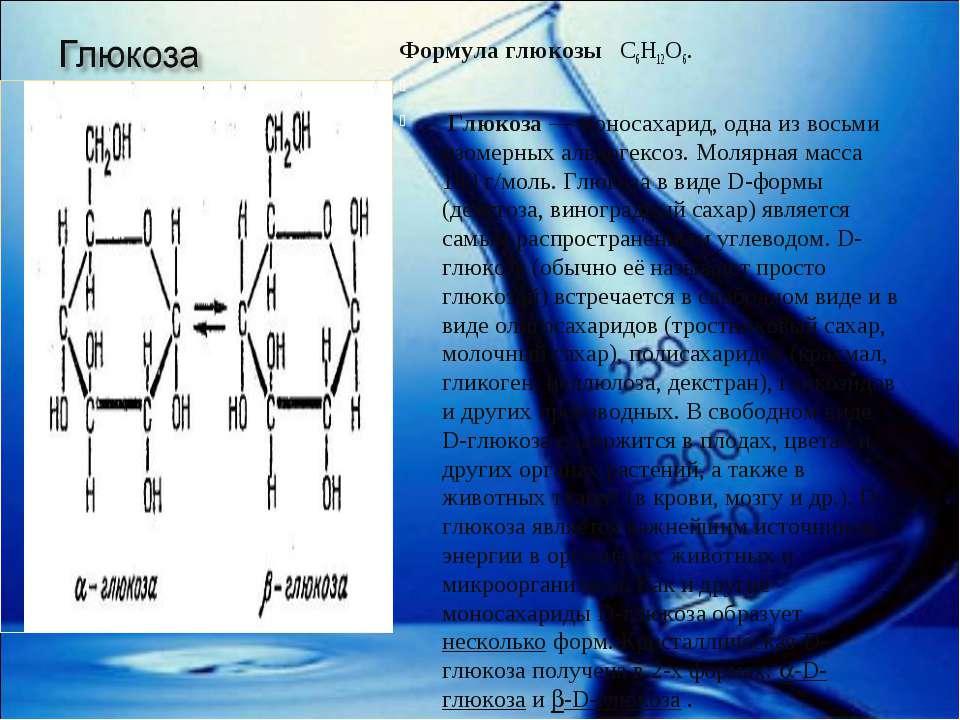 Формула глюкозы C6H12O6.  Глюкоза — моносахарид, одна из восьми изомерных ал...