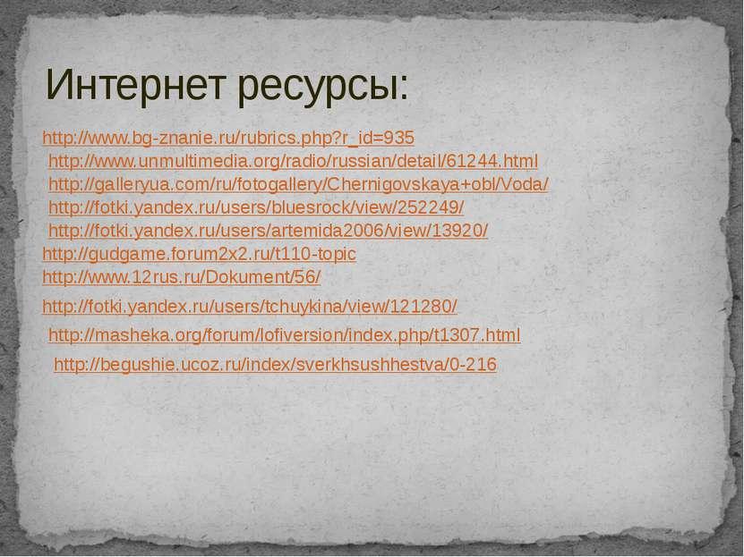 Интернет ресурсы: http://www.bg-znanie.ru/rubrics.php?r_id=935 http://www.unm...