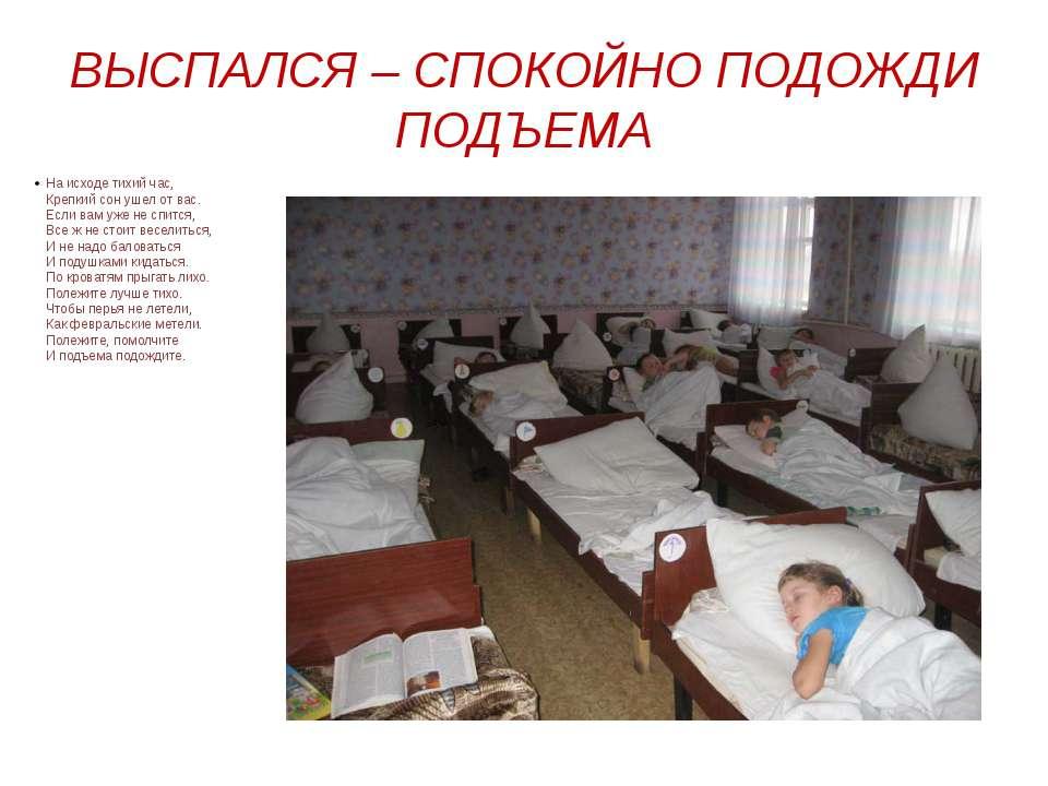 ВЫСПАЛСЯ – СПОКОЙНО ПОДОЖДИ ПОДЪЕМА На исходе тихий час, Крепкий сон ушел от ...